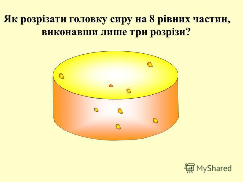 Як розрізати головку сиру на 8 рівних частин, виконавши лише три розрізи?