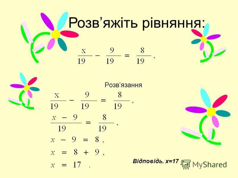 Розвяжіть рівняння: Розвязання Відповідь. х=17