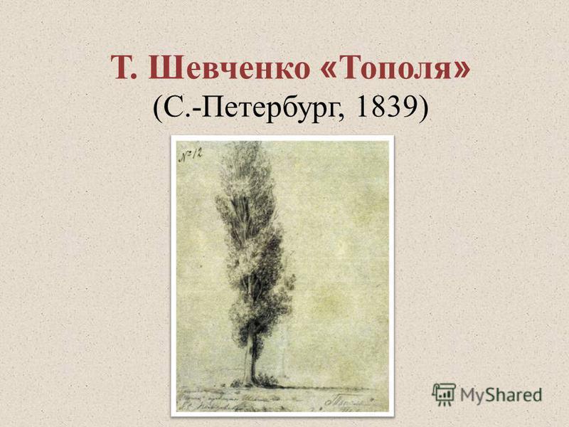 Т. Шевченко « Тополя » (С.-Петербург, 1839)