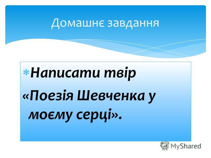 Написати твір «Поезія Шевченка у моєму серці». Домашнє завдання