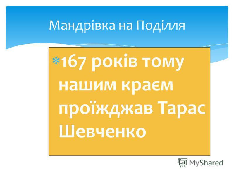 167 років тому нашим краєм проїжджав Тарас Шевченко Мандрівка на Поділля