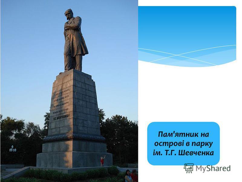 Пам'ятник на острові в парку ім. Т.Г. Шевченка