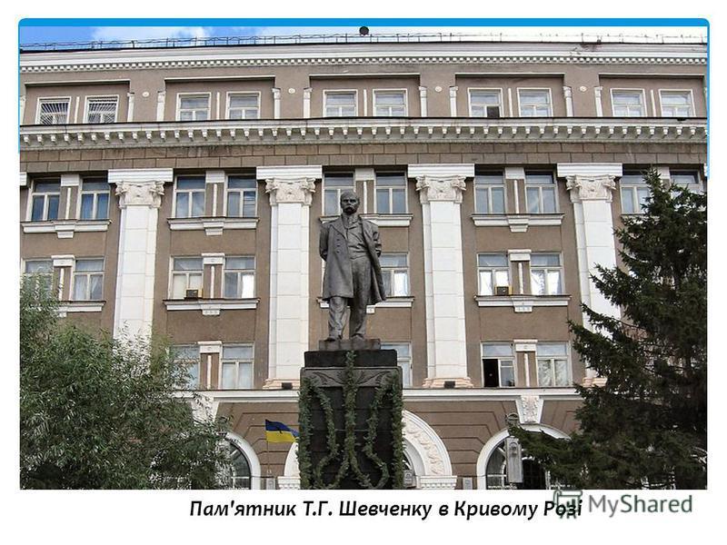 Пам'ятник Т.Г. Шевченку в Кривому Розі