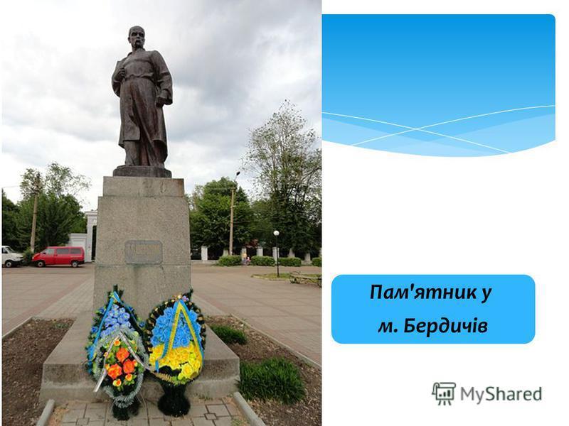 Пам'ятник у м. Бердичів