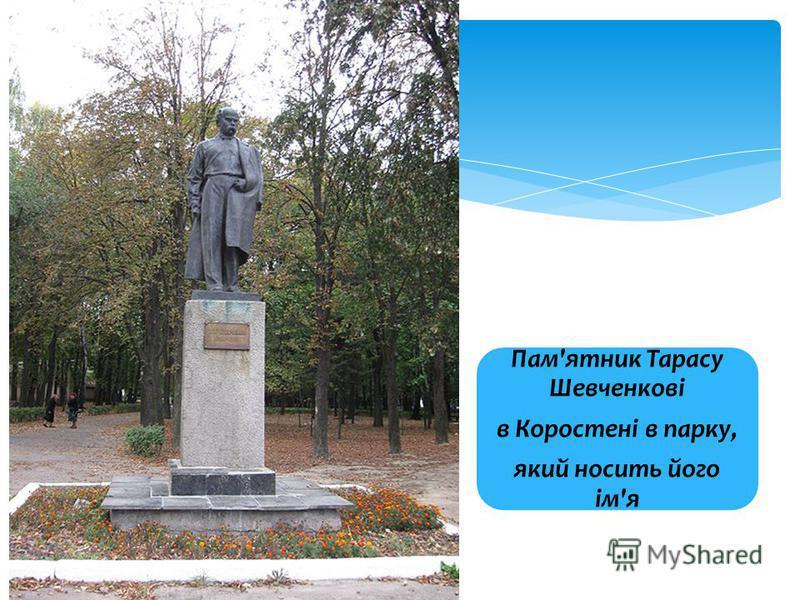 Пам'ятник Тарасу Шевченкові в Коростені в парку, який носить його ім'я