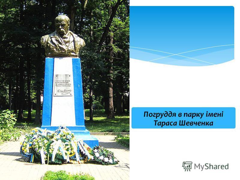 Погруддя в парку імені Тараса Шевченка