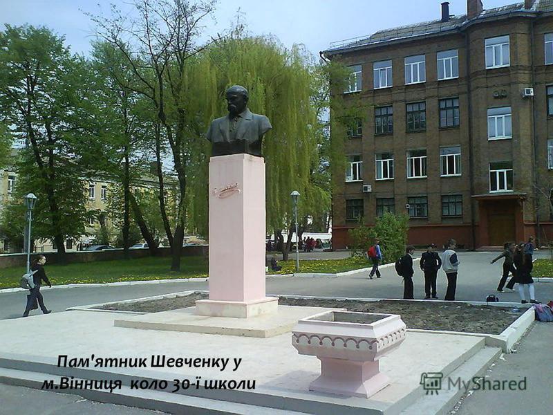 Пам'ятник Шевченку у м.Вінниця коло 30-ї школи