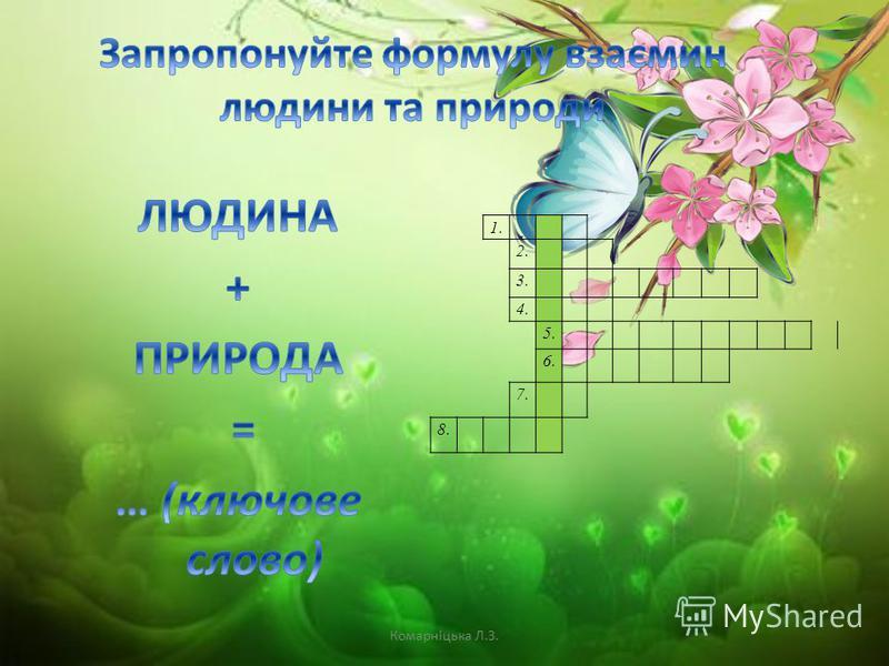 1. 2. 3. 4. 5. 6. 7. 8. Комарніцька Л.З.