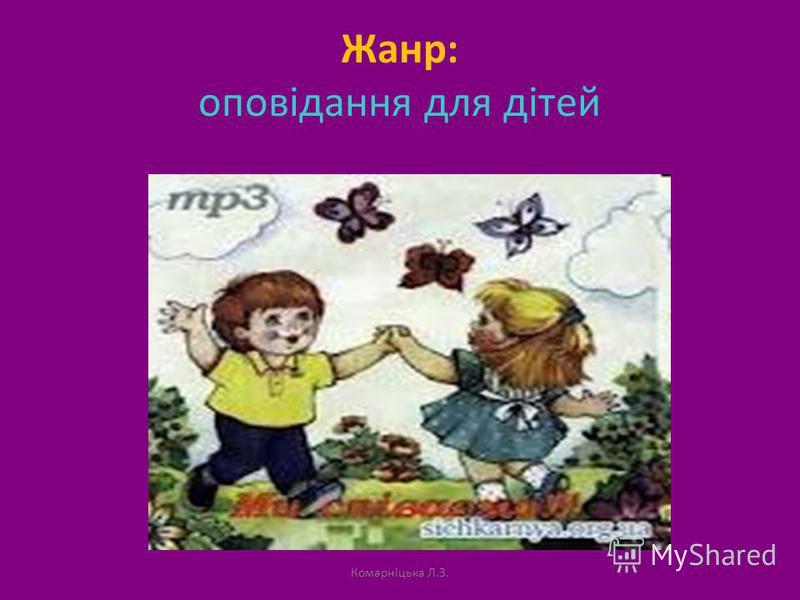 Жанр: оповідання для дітей Комарніцька Л.З.