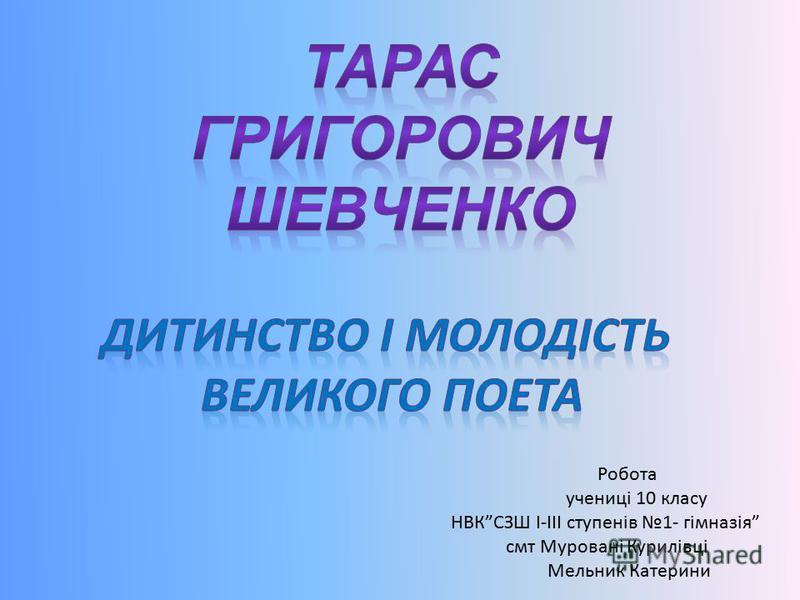 Робота учениці 10 класу НВКСЗШ I-III ступенів 1- гімназія смт Муровані Курилівці Мельник Катерини