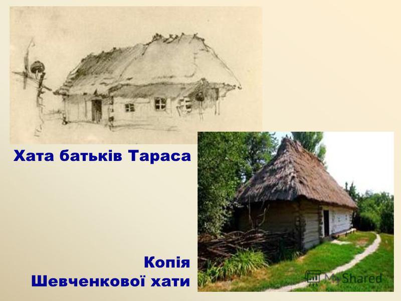 Хата батьків Тараса Копія Шевченкової хати