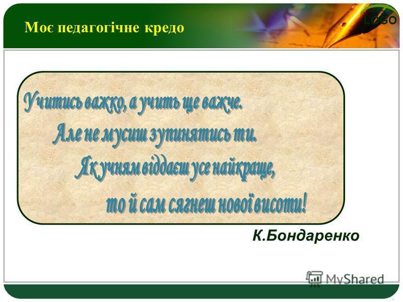 LOGO Моє педагогічне кредо К.Бондаренко