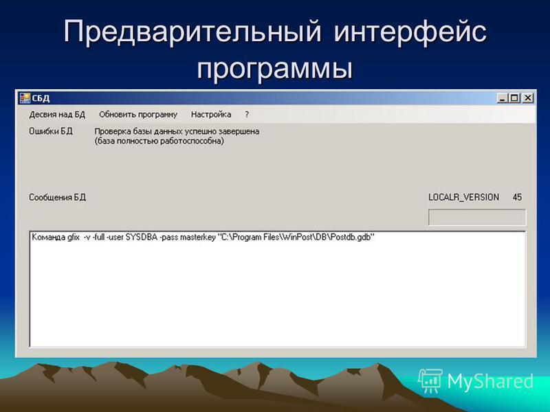 Предварительный интерфейс программы
