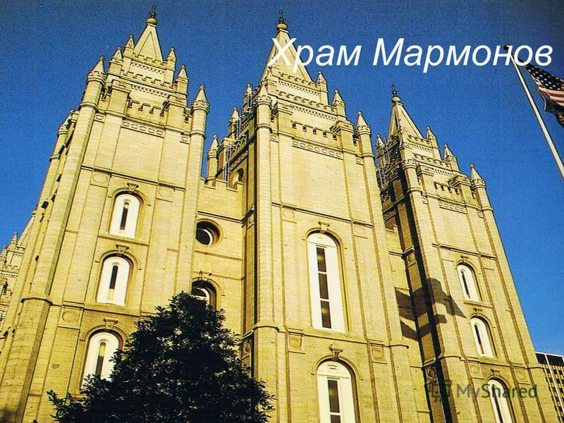 Храм Мармонов