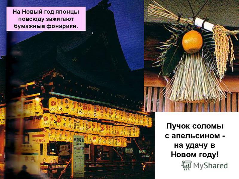 Пучок соломы с апельсином - на удачу в Новом году! На Новый год японцы повсюду зажигают бумажные фонарики.