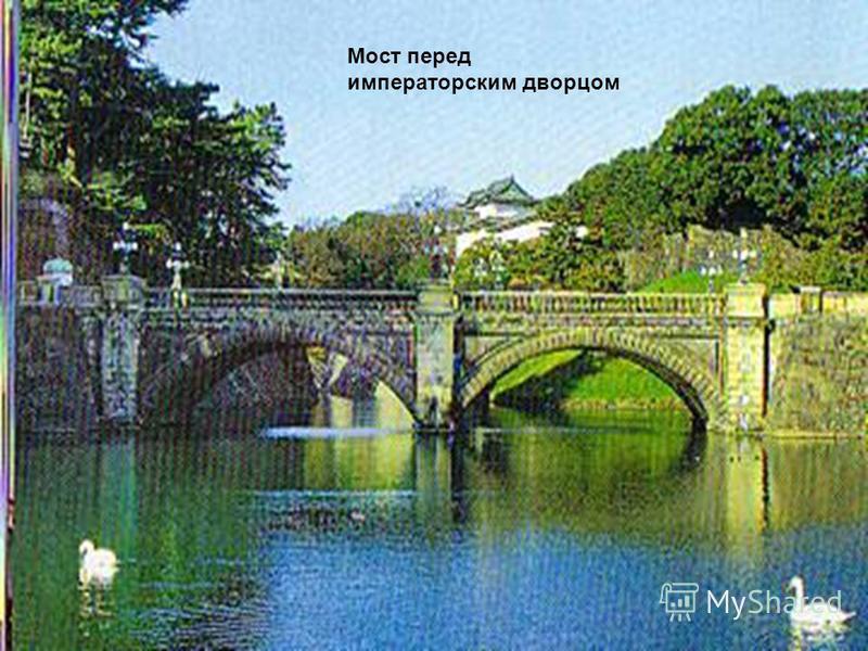 Мост перед императорским дворцом