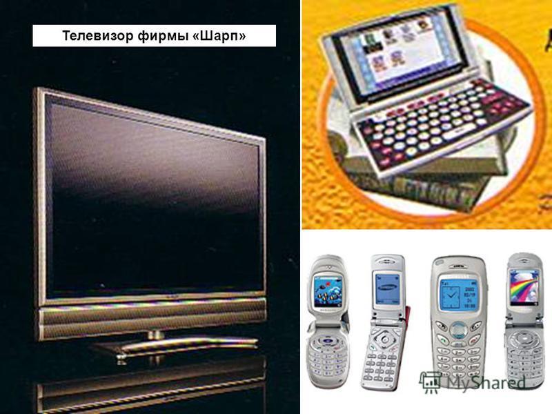 Телевизор фирмы «Шарп»