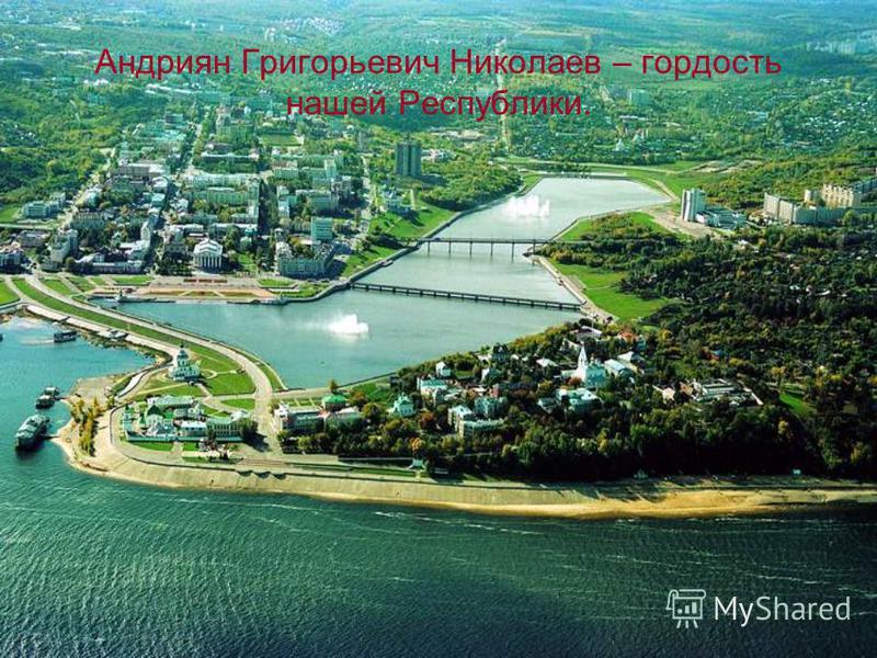 Андриян Григорьевич Николаев – гордость нашей Республики.