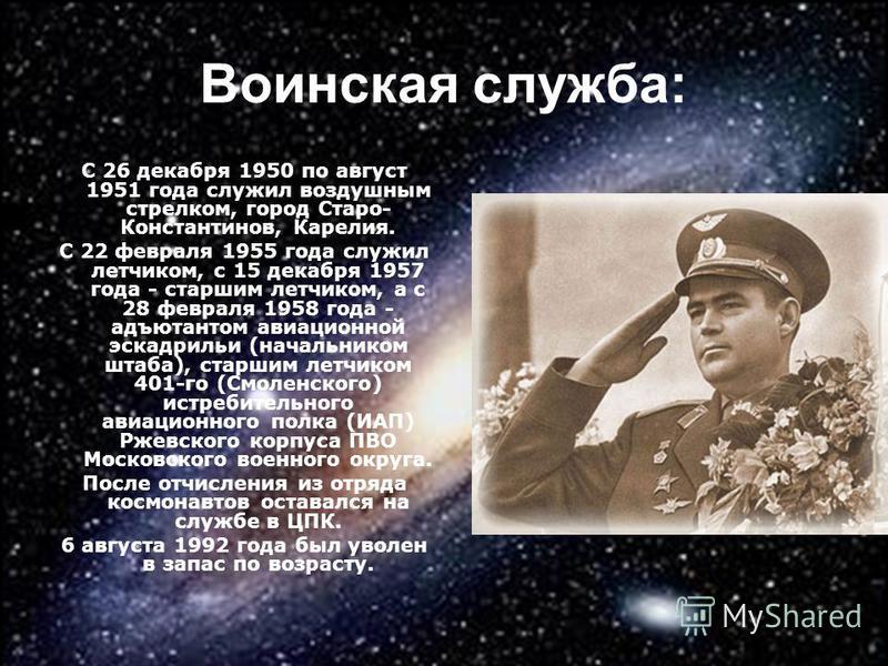 Воинская служба: С 26 декабря 1950 по август 1951 года служил воздушным стрелком, город Старо- Константинов, Карелия. С 22 февраля 1955 года служил летчиком, с 15 декабря 1957 года - старшим летчиком, а с 28 февраля 1958 года - адъютантом авиационной