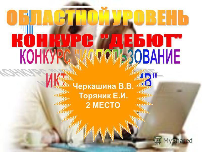 Вахрушева Л.С. Черкашина В.В. Торяник Е.И. 2 МЕСТО