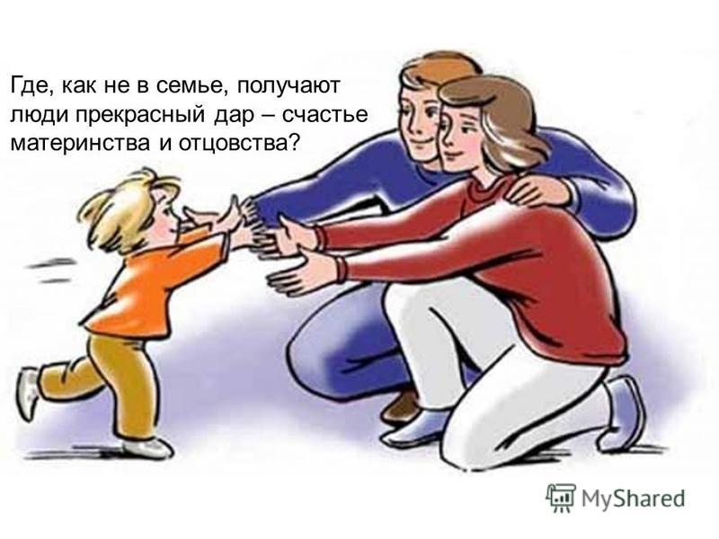 Где, как не в семье, получают люди прекрасный дар – счастье материнства и отцовства?