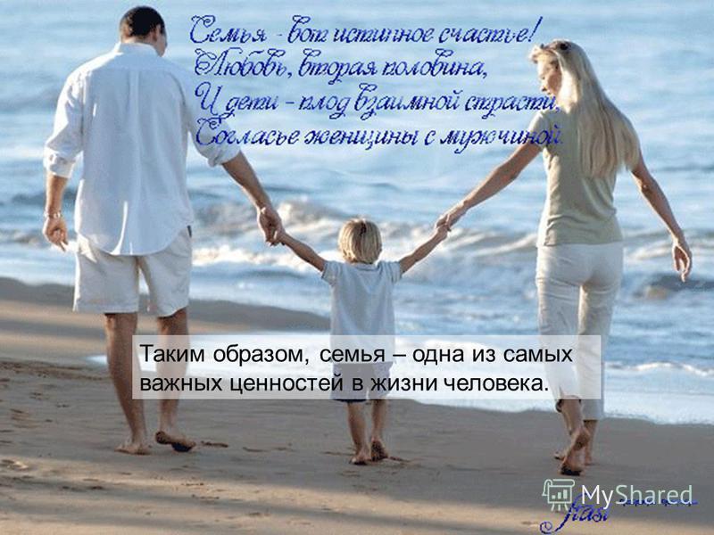 Таким образом, семья – одна из самых важных ценностей в жизни человека.