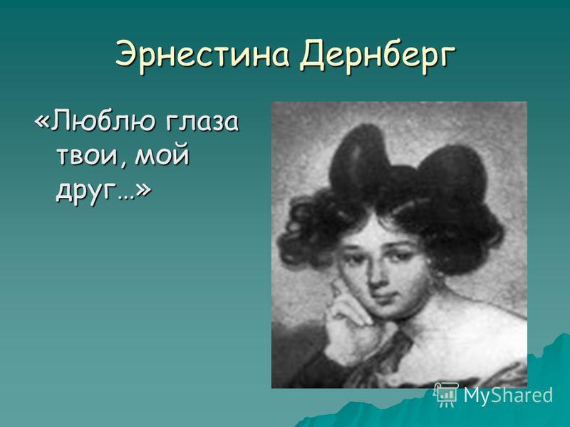 Эрнестина Дернберг «Люблю глаза твои, мой друг…»