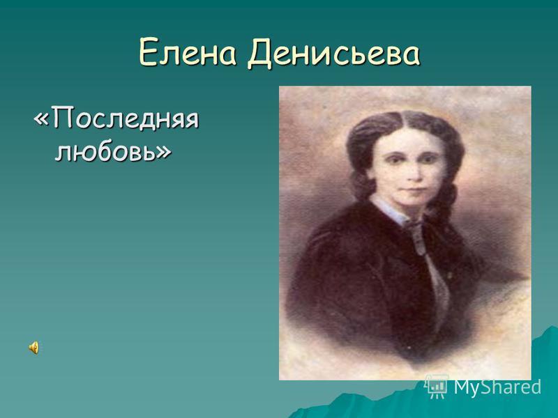 Елена Денисьева «Последняя любовь»