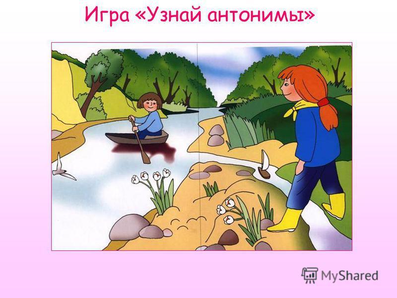 Игра «Узнай антонимы»