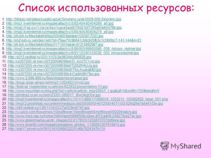 Список использованных ресурсов: 1. http://5klass.net/datas/russkij-jazyk/Sinonimy-urok/0009-009-Sinonimy.jpghttp://5klass.net/datas/russkij-jazyk/Sinonimy-urok/0009-009-Sinonimy.jpg 2. http://img1.liveinternet.ru/images/attach/c/5/85/404/85404269_a5.