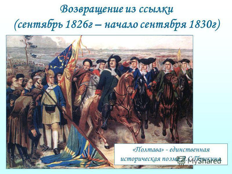 Возвращение из ссылки (сентябрь 1826 г – начало сентября 1830 г) «Полтава» - единственная историческая поэма А.С.Пушкина.