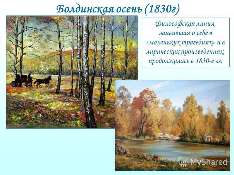 Болдинская осень (1830 г) Философская линия, заявившая о себе в «маленьких трагедиях» и в лирических произведениях, продолжилась в 1830-е гг.
