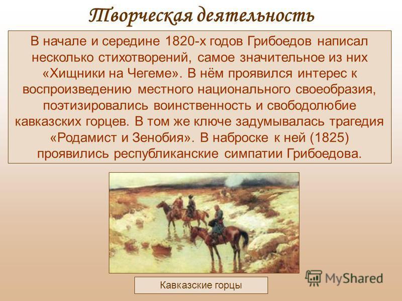 Кавказские горцы В начале и середине 1820-х годов Грибоедов написал несколько стихотворений, самое значительное из них «Хищники на Чегеме». В нём проявился интерес к воспроизведению местного национального своеобразия, поэтизировались воинственность и