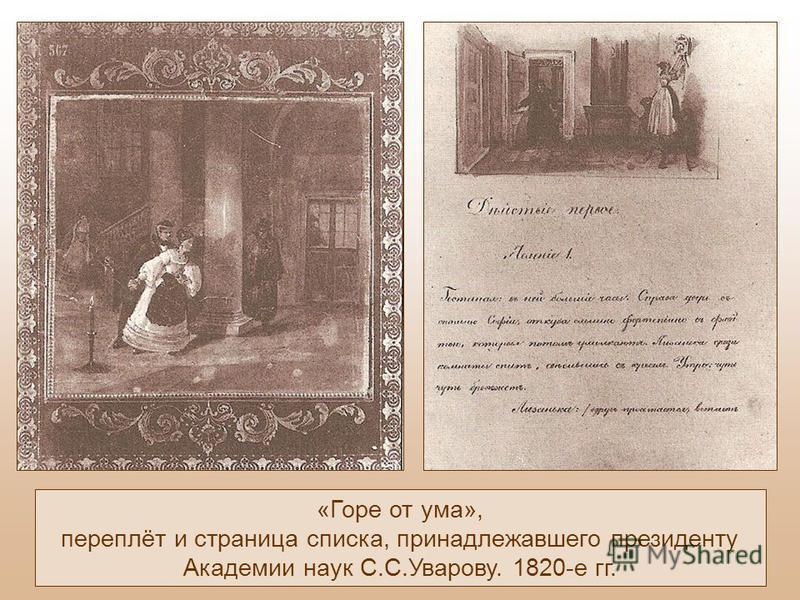 «Горе от ума», переплёт и страница списка, принадлежавшего президенту Академии наук С.С.Уварову. 1820-е гг.