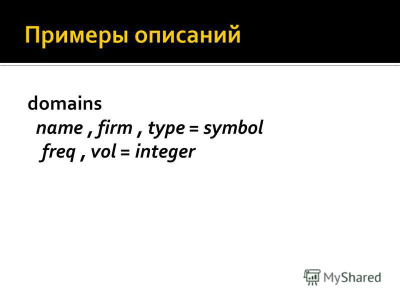 domains name, firm, type = symbol freq, vol = integer