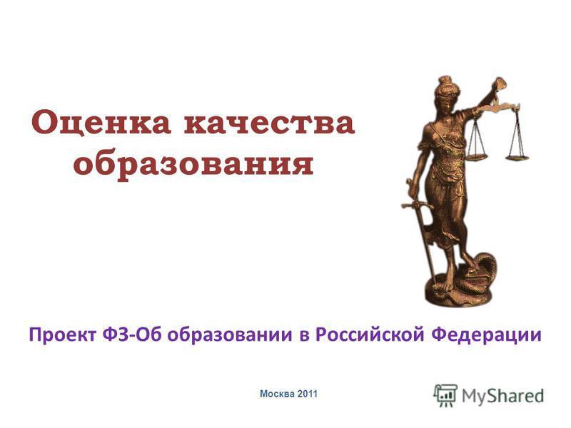 Оценка качества образования Проект ФЗ-Об образовании в Российской Федерации Москва 2011
