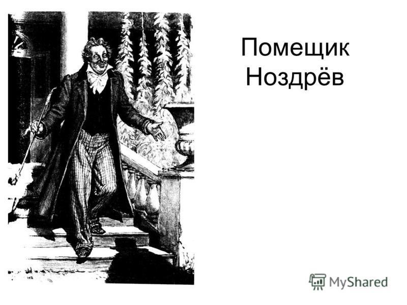 Помещик Ноздрёв