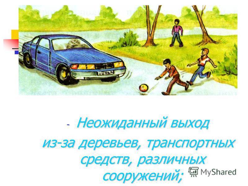 - Неожиданный выход из-за деревьев, транспортных средств, различных сооружений;