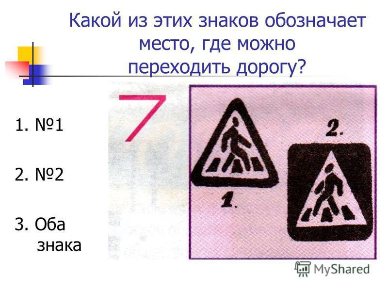 Какой из этих знаков обозначает место, где можно переходить дорогу? 1. 1 2. 2 3. Оба знака