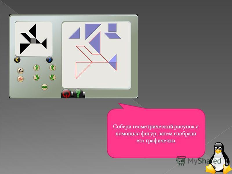 Собери геометрический рисунок с помощью фигур, затем изобрази его графически