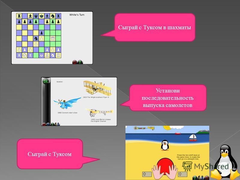Сыграй с Туксом в шахматы Установи последовательность выпуска самолетов Сыграй с Туксом