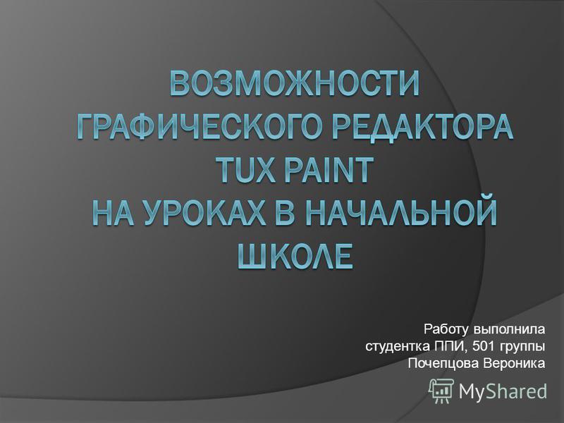 Работу выполнила студентка ППИ, 501 группы Почепцова Вероника