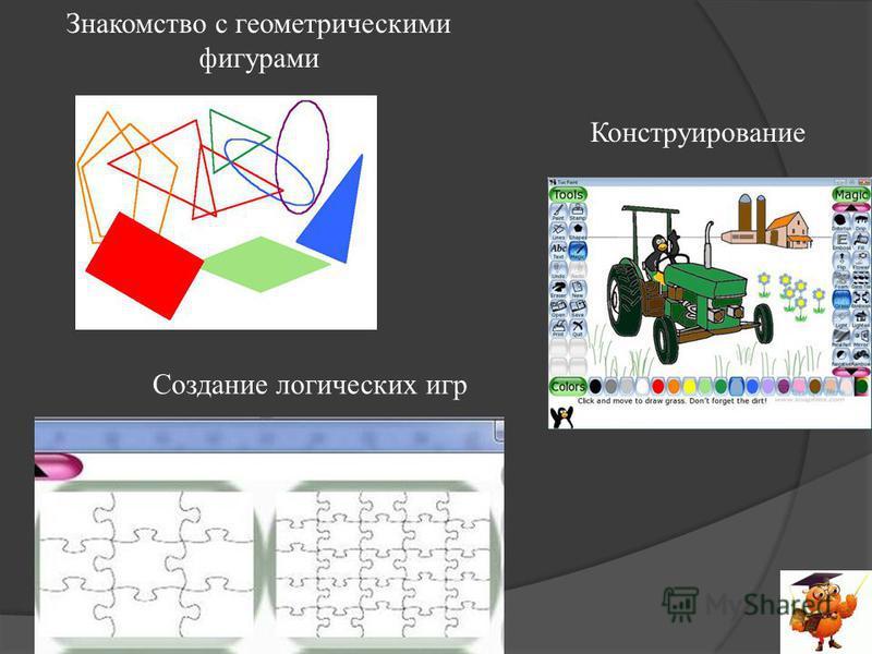 Знакомство с геометрическими фигурами Создание логических игр Конструирование