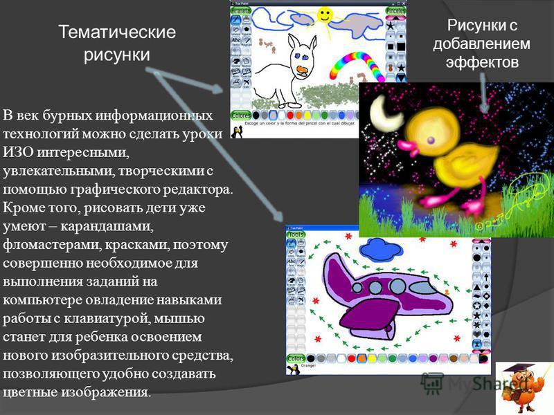 В век бурных информационных технологий можно сделать уроки ИЗО интересными, увлекательными, творческими с помощью графического редактора. Кроме того, рисовать дети уже умеют – карандашами, фломастерами, красками, поэтому совершенно необходимое для вы