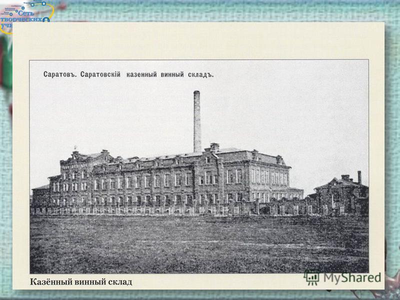Саратовская губерния являлась также одним из центров винокуренного производства. В 1904 году на Саратов приходилось 45% производства водки и спирта во всей губернии. Здесь концентрировалось и производство растительного масла. В городе также располага