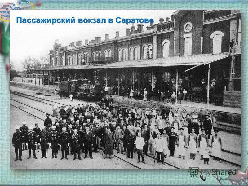 Пассажирский вокзал в Саратове