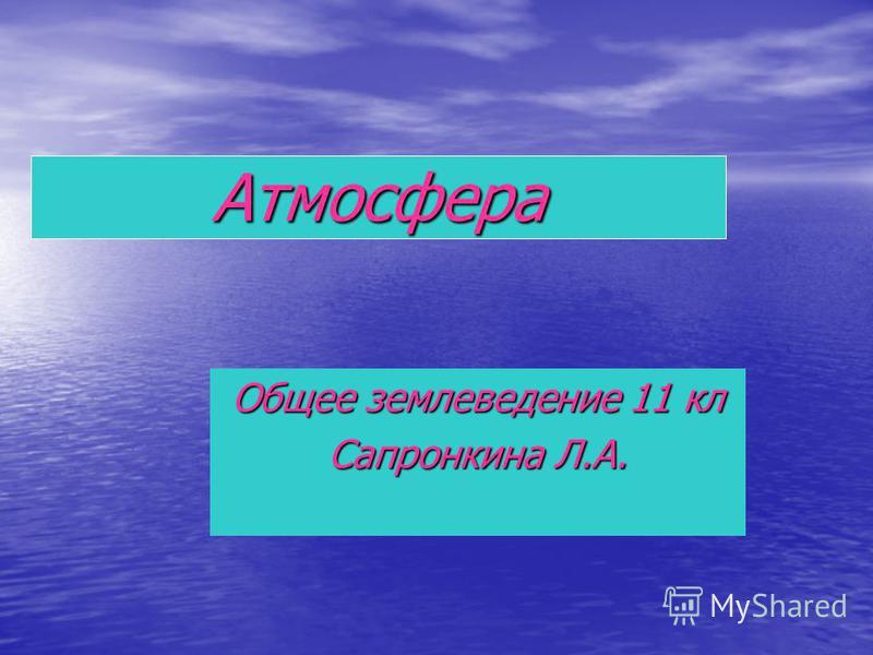 Атмосфера Общее землеведение 11 кл Сапронкина Л.А.