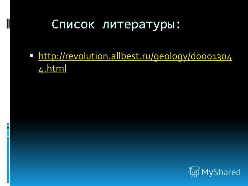 Список литературы: http://revolution.allbest.ru/geology/d0001304 4. html http://revolution.allbest.ru/geology/d0001304 4.html