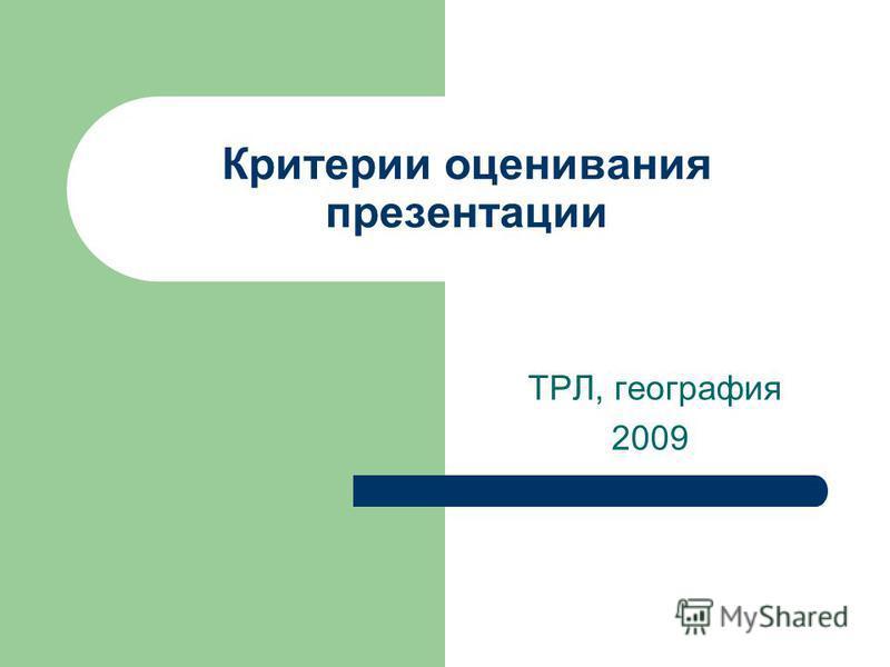 Критерии оценивания презентации ТРЛ, география 2009