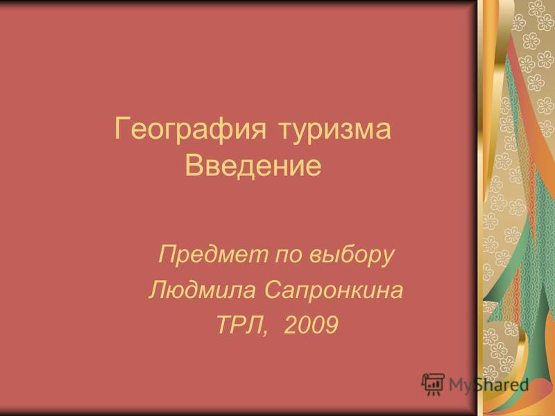 География туризма Введение Предмет по выбору Людмила Сапронкина ТРЛ, 2009